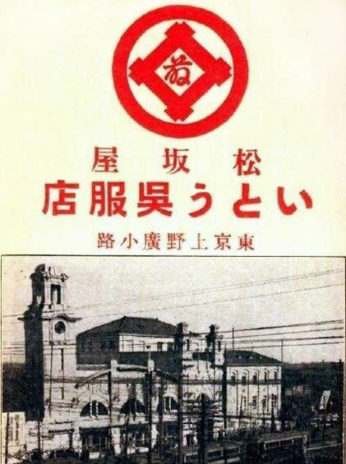 「松坂屋(いとう呉服店)」上野店(1916年)