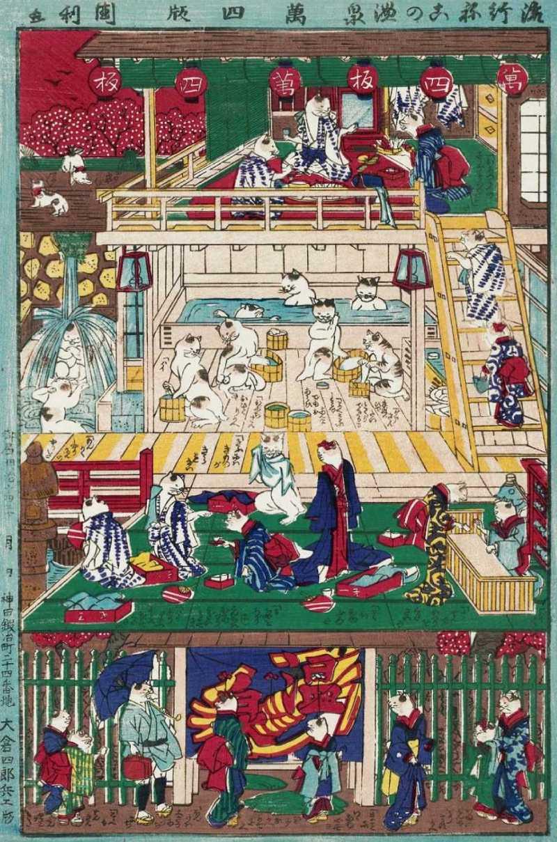 「流行猫の温泉」歌川国利 画