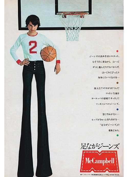 1974年のMcCampbellジーンズ広告