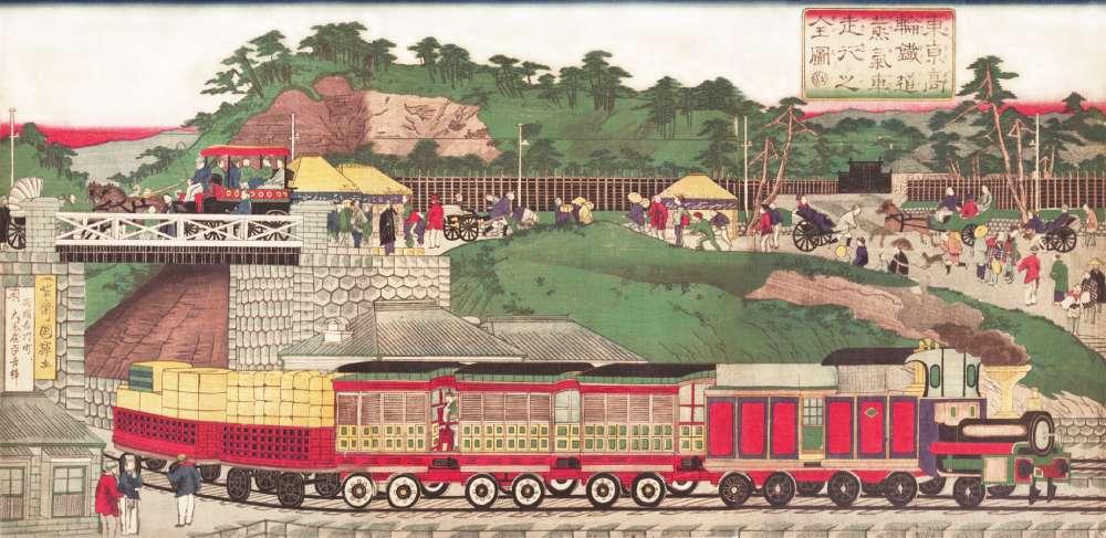 「東京高輪鉄道蒸気車走行之全図」歌川国輝二代目 画