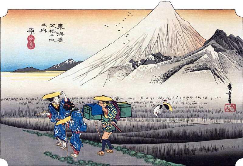 「東海道五十三次 原(はら)朝乃富士」歌川広重 画