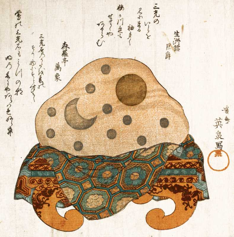 「三光の石、太陽、月、星」渓斉英泉 画