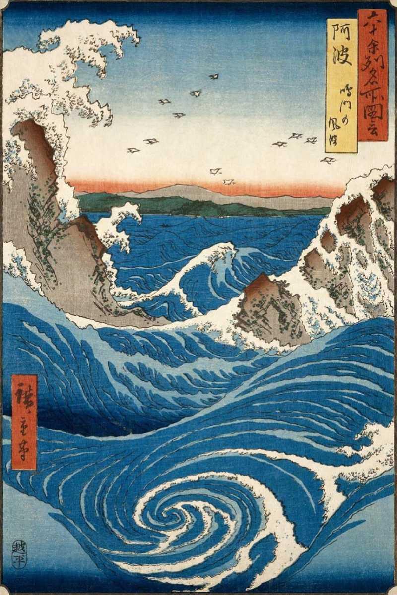 「六十余州名所図書会 阿波 鳴門の風波」歌川広重 画