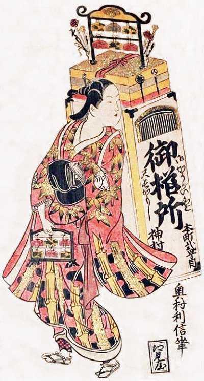 「櫛売り」奥村利信 画