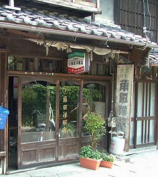 昭和な洋品店の建物