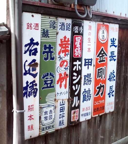 日本酒のホーロー看板