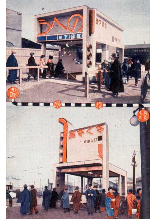 東京地下鉄道、上野停車場入口と浅草停車場入口