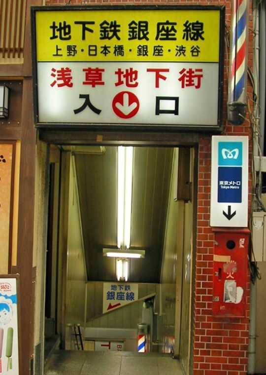 銀座線浅草駅6番出入口