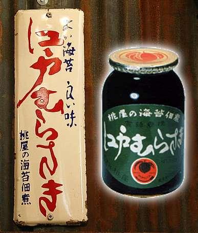 桃屋の江戸むらさきホーロー看板と1950年の江戸むらさき瓶詰