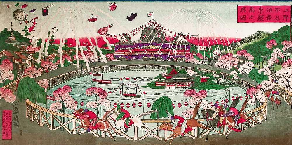 「上野不忍池 春季競馬之真図」歌川国晴 画