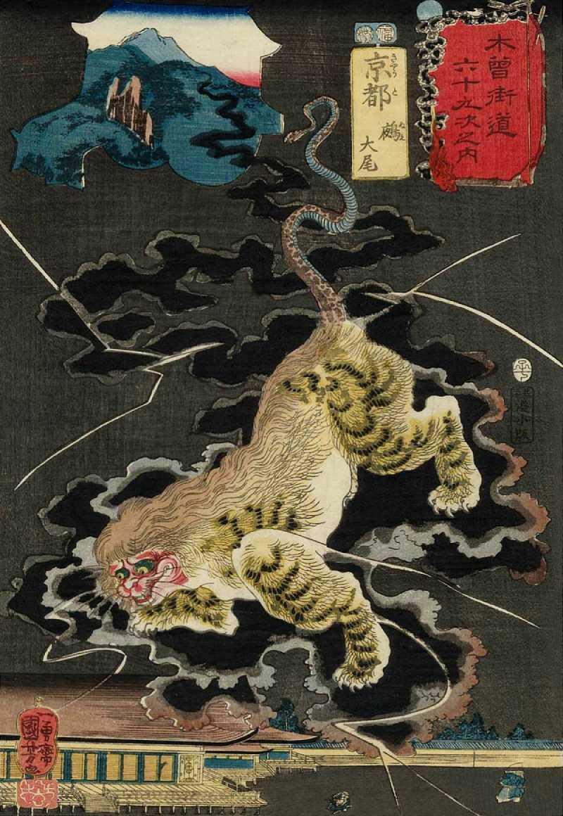 「木曾街道六十九次之内 京都 鵺大尾」歌川国芳 画