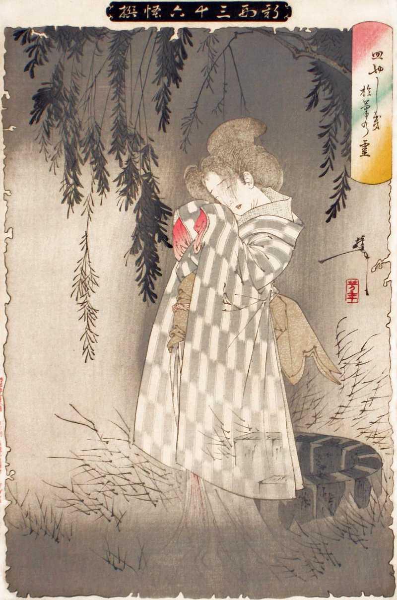 「新形三十六怪撰 皿やしき於菊の霊」月岡芳年 画