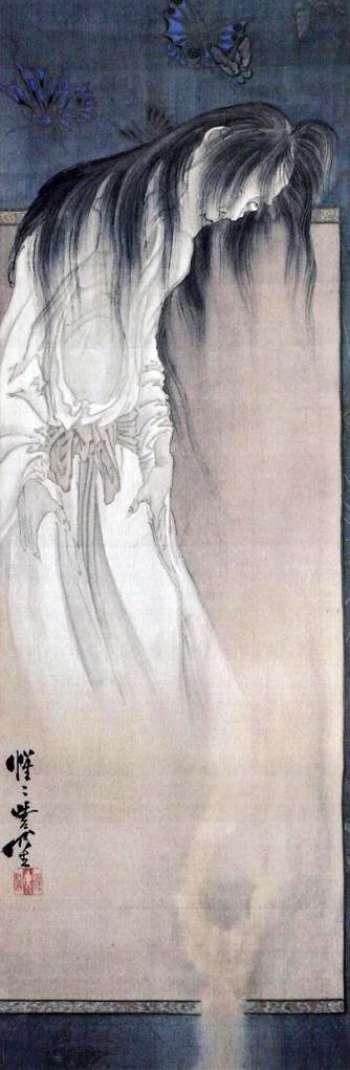 「幽霊図」河鍋暁斎 画