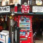 柴又ハイカラ横丁の店